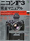 ニコンF3完全マニュアル―史上最強の一眼レフカメラ「Fシリーズ」の軌跡 (エイムック―マニュアルカメラシリーズ (266))