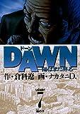 DAWN(ドーン)(7) (ビッグコミックス)
