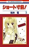 ショート寸前! 3 (花とゆめコミックス)
