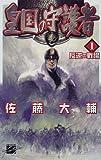 皇国の守護者 / 佐藤 大輔 のシリーズ情報を見る