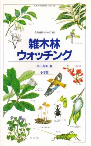 雑木林ウォッチング (自然観察シリーズ (25))