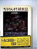 ちろりん村顛末記 (1980年)