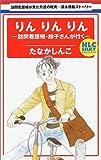 りんりんりん―訪問看護婦・鈴子さんが行く (白泉社レディースコミックス)