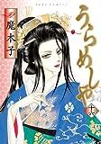 うらめしや(16) (ジュールコミックス)