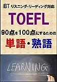 TOEFL iBT90点を100点にするための単語熟語リーディングリスニング対応リストDL付