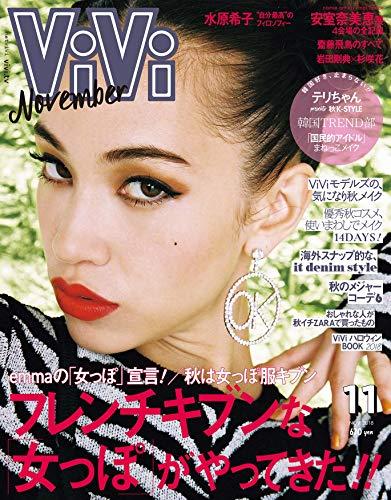 ViVi 2018年11月号【雑誌】