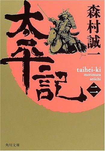 太平記(二) (角川文庫)の詳細を見る