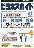 ビジネスガイド 2017年 03 月号 [雑誌]