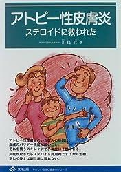 アトピー性皮膚炎―ステロイドに救われた (やさしい医学と健康のシリーズ)