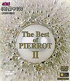 The Best of PIERROTII [DVD]