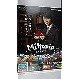 3DS ミートピア 神木隆之介 非売品 ポスター