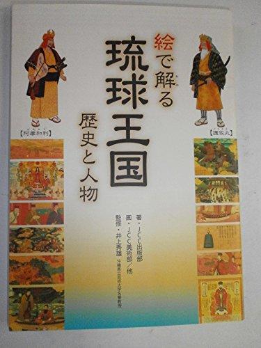 絵で解る 琉球王国  歴史と人物