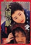 天国の駅[DVD]