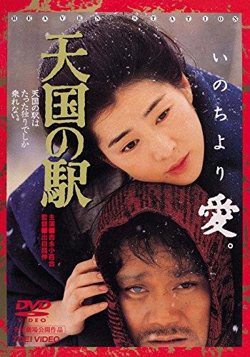 天国の駅 [DVD]