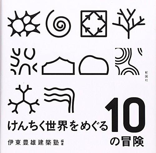 けんちく世界をめぐる10の冒険 (建築文化シナジー)の詳細を見る