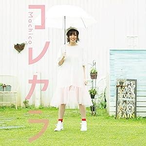 TVアニメ『りゅうおうのおしごと!』オープニングテーマ「コレカラ」(初回限定盤)(DVD付)