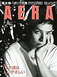 AERA 2018年6月4日号