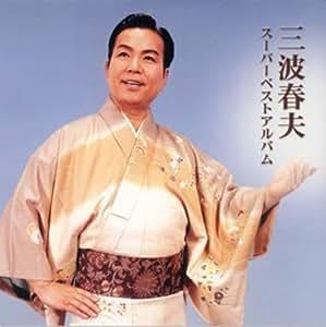三波春夫スーパーベストアルバム