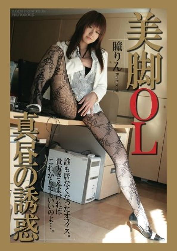 美脚OL 真昼の誘惑 瞳りん (美女グラビアコレクション(ポケット版))