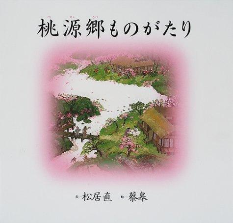 桃源郷ものがたり (世界傑作絵本シリーズ)の詳細を見る