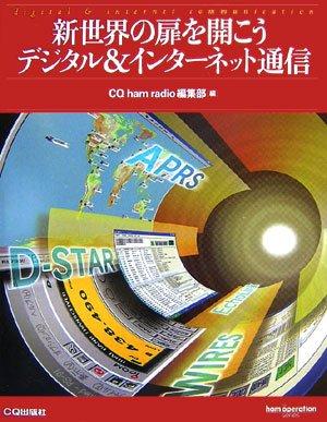 新世界の扉を開こう デジタル&インターネット通信 (ham operation series)
