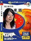 Talk Now! はじめての広東語