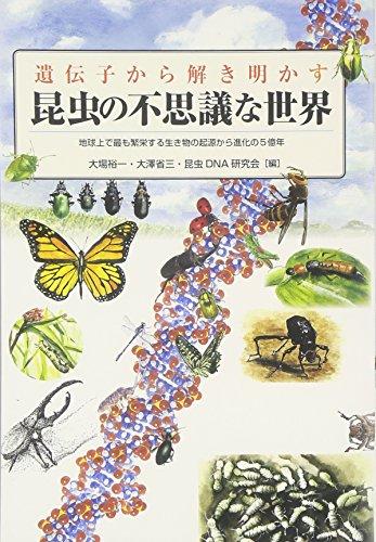 遺伝子から解き明かす昆虫の不思議な世界の詳細を見る