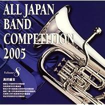 全日本吹奏楽コンクール2005 高校編3