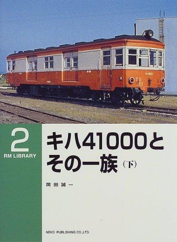 キハ41000とその一族〈下〉 (RM LIBRARY(2))
