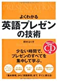CD付 よくわかる 英語プレゼンの技術