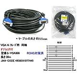 カモン アナログRGBディスプレイケーブル/高級極細タイプ/ダブルコア付/30m【S-VGA300】