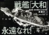 戦艦「大和」永遠なれ! 写真集<空前絶後・永久保存版>