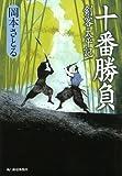 十番勝負 (ハルキ文庫 お 13-8)