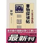 リンボウ先生の書物探偵帖 (講談社文庫)