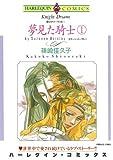 夢見た騎士 1巻_愛のサマーヴィル Ⅰ (ハーレクインコミックス)