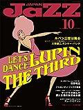 JAZZ JAPAN Vol.10 [雑誌] / ヤマハミュージックメディア (刊)