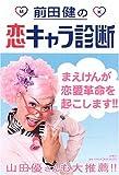 前田健の恋キャラ診断