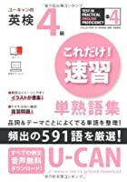 ユーキャンの英検4級これだけ! 速習 単熟語集 (ユーキャンの資格試験シリーズ)