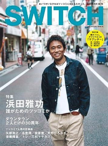 SWITCH Vol.30 No.12 ◆ 浜田雅功 ◆ 誰がためのツッコミか