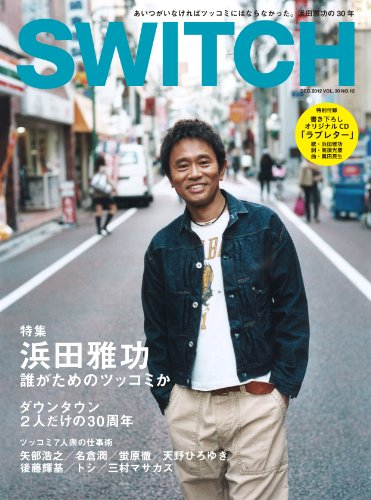 SWITCH Vol.30 No.12 ◆ 浜田雅功 ◆ 誰がためのツッコミかの詳細を見る