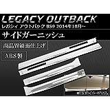 AP サイドガーニッシュ ABS製 AP-SINA-LEGACY008 スバル レガシィ アウトバック BS9 2014年10月~