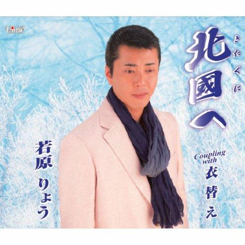 北國へ(オリジナルカラオケ)