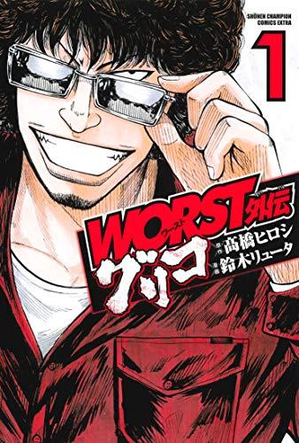 WORST外伝 グリコ(1) (少年チャンピオン・コミックス・エクストラ)の詳細を見る