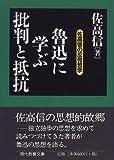 魯迅に学ぶ批判と抵抗―佐高信の反骨哲学 (現代教養文庫)
