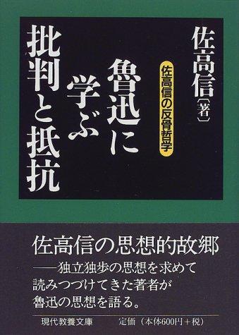 魯迅に学ぶ批判と抵抗―佐高信の反骨哲学 (現代教養文庫)の詳細を見る