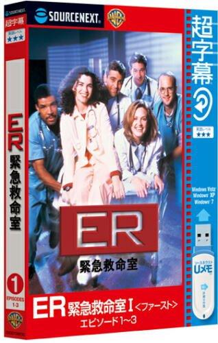 超字幕/ER緊急救命室I <ファースト> エピソード1~3