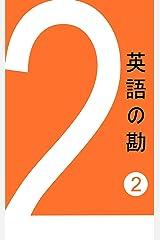 英語の勘2 語順 単語と文の並べ方 Kindle版