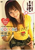 COLORS 中田結衣 [DVD] Tia-001