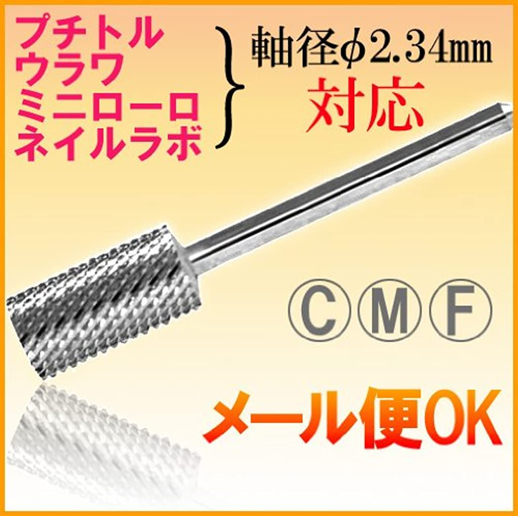 ローブタイプ腹ネイルマシン用 アタッチメント ビット(ミディアム)