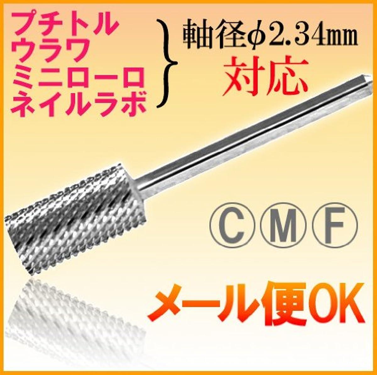 のれん削減フォローネイルマシン用 アタッチメント ビット(ミディアム)